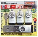 窓の補助鍵 窓・ぼー犯錠4個セット シルバー【サッシ窓用】【防犯対策】