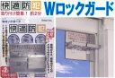 窓の補助錠(鍵) Wロックガード【防犯対策】