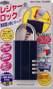鍵の保管庫 レジャーロック ブラック【キーボックス】