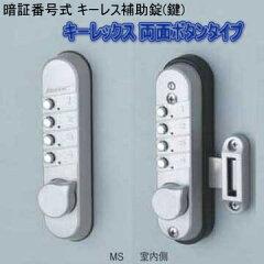 暗証番号ボタン式補助錠(鍵)キーレックス両面タイプ