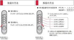暗証番号ボタン式補助錠(鍵)キーレックス両面タイプ施開錠方法