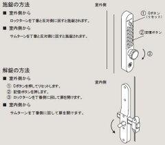 暗証番号式補助錠(鍵)キーレスキーレックス805施開錠方法
