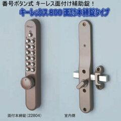 暗証番号式補助錠(鍵)キーレスキーレックス804