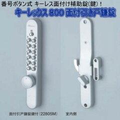 暗証番号式補助錠(鍵)キーレスキーレックス805