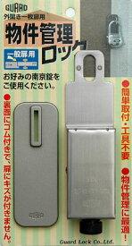 簡易補助錠(鍵) 物件管理ロック一般扉用【防犯対策】【玄関ドア用】