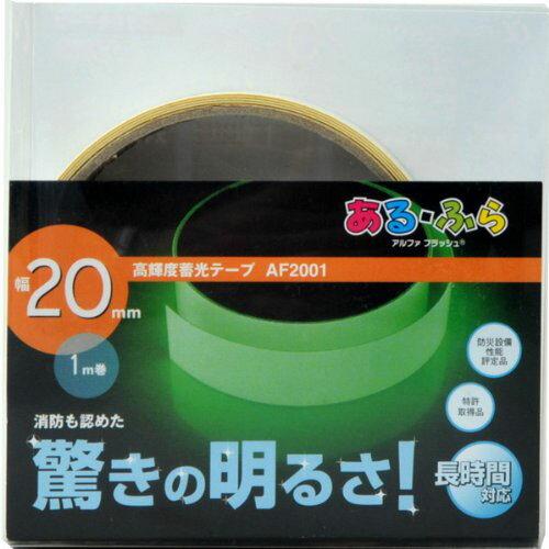 高輝度蓄光テープある・ふらα-FLASH009 幅20mm×1m【節電対策】【停電対策】【テープタイプ】【毎晩の安全対策】