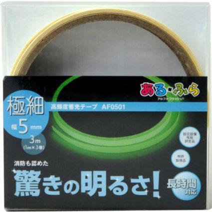 高輝度蓄光テープある・ふらα-FLASH009 幅5mm×1m 3巻セット 【節電対策】【停電対策】【テープタイプ】【毎晩の安全対策】【ネコポス便対応】