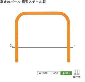 車止めポール帝金(teikin)バリカー 横型スチール(鉄)製固定式82A-10【コの字】【アーチ型】【埋め込み】