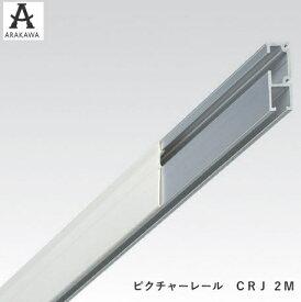 【ピクチャーレール】インテリアレールとしてお使いいただけるCRJアールクレール 30kgタイプ 長さ2000mm 2M【アラカワ】【アラカワグリップ】【荒川技研工業】