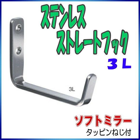 ステンレスストレートフック 3L【吊り金具】【壁掛け】