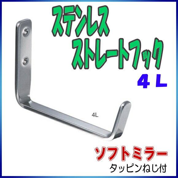 ステンレスストレートフック 4L【吊り金具】【壁掛け】