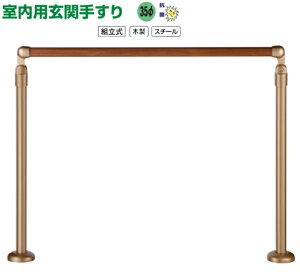 【バリアフリー】室内玄関用木製補助手すりセット GK-103【自立式】【送料無料】