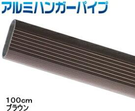 【ハンガーパイプ】金ノコでカットできるアルミパイプ 100cm(1M) ブラウン【押入れ】【クローゼット】【収納力アップ】【増設】