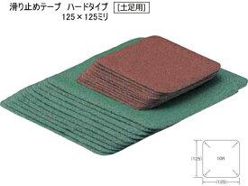 滑り止めシート ハードタイプ(土足用) 125×125ミリ【ノンスリップテープ】【滑り止めシール】