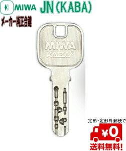 【ミワMIWA】【KABA】【メーカー純正】【合鍵】定形(メール)便で送料無料!MIWA(美和ロック) JN メーカー純正鍵作成 ディンプル純正合鍵(スペアキー)JNキー【純正合鍵】