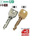 【ミワMIWA】なにもしなくても送料無料!MIWA(美和ロック) U9キーメーカー純正鍵作成 純正合鍵(スペアキー)U9キー【…