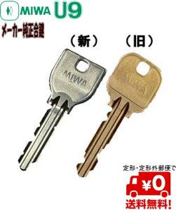 【ミワMIWA】定形(メール)便で送料無料!MIWA(美和ロック) U9キーメーカー純正鍵作成 純正合鍵(スペアキー)U9キー【純正合鍵】