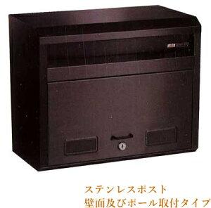 【郵便受け】ステンレスポストNo682ブラック シリンダー鍵式【壁付け/スタンドポールタイプ(ポール別売り)】