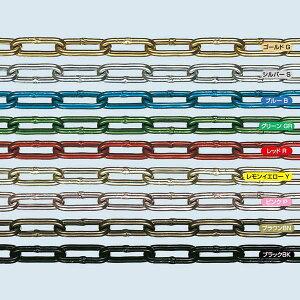 アルミカラーチェーン(鎖) 4.0ミリ【クサリ】【軽量】【強力】【切り売り】【カット】