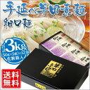 [送料無料][約30人前]半田手延素麺(細口麺)3kg 黒化粧箱入り (50g×5束)×12袋