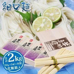 [送料無料]半田手延素麺(細口麺)2kg 木箱入り (50g×5束)×8袋[お中元・ギフト]