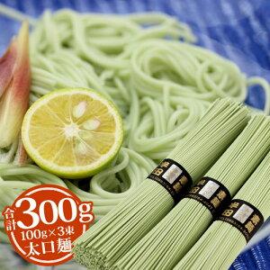 【メール便送料無料】半田素麺 すだちそうめん(太口素麺)300g /