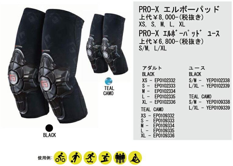【G-FORM】GフォームPRO-X エルボーパッド ユース(子供用)防水 ポロン ハイパフォーマンス吸汗速乾コンプレッション生地。アメリカ製