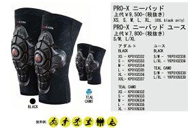 【G-FORM】GフォームPRO-X ニーパッド ユース(子供用)防水 ポロン ハイパフォーマンス吸汗速乾コンプレッション生地。アメリカ製