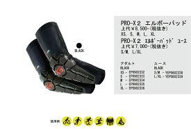 【G-FORM】GフォームPRO-X2 エルボーパッド防水 ポロン ハイパフォーマンス吸汗速乾コンプレッション生地。アメリカ製
