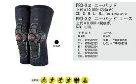【G-FORM】GフォームPRO-X2 ニーパッド防水 ポロン ハイパフォーマンス吸汗速乾コンプレッション生地。アメリカ製マウンテンバイクMTB