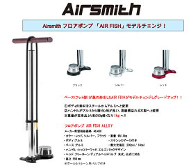 【AIR SMITH】AIR FISH ALLOYフロアポンプ 空気入れ仏式/米式に対応