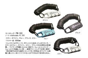 BB BORO ビービーボロミニロック PM-180自転車用チェーン3桁ダイヤル式 カギ不要 自転車用 ロック高品質 盗難防止
