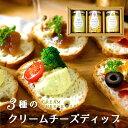 ★ 3種のクリームチーズディップ ★ クリームチーズ ギフト お取り寄せ 内祝い お返し 送料無料 おすすめ ワイン チー…