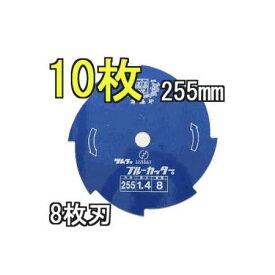 津村鋼業 ツムラ 草刈刃 ブルーカッター 8枚刃 255×8P 10枚の価格