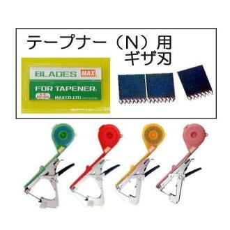 供MAX tepuna使用的吉薩刃3張裝HT-A(N)、HT-B(N)(N)供使用