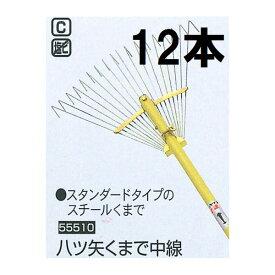 八ツ矢工業 YATSUYA 八ツ矢くまで中線 (18本爪) 12本セット (1箱) スチールレーキ スチール熊手 ヤツヤ 金くまで 55510