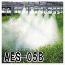 アリミツ 静電ノズル AES-05B 5頭口すずらん式静電噴口 有光工業 【smtb-ms】