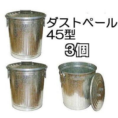 トタン製 ダストペール缶 45型 3個(梱包入り価格) 亜鉛メッキ鋼板 板厚0.4mm[ごみ保管 ゴミ箱 瀧商店]
