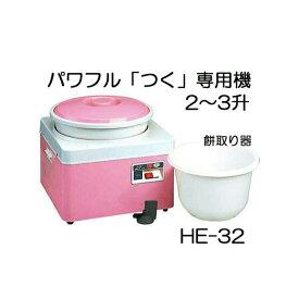 (送料無料) みのる産業 餅つき機 2〜3升 ツッキー HE-32 つく専用機 (味噌羽根有無選択)[MINORU] (zmV)