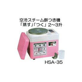 みのる産業 空冷スチーム 餅つき機 ファンツッキー5.4L・2〜3升 HSA-35 味噌羽根選択 (zmV)
