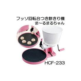 みのる産業 もちきり機 餅切機 ま〜るまるちゃん HCF-233[餅きり もち切り]