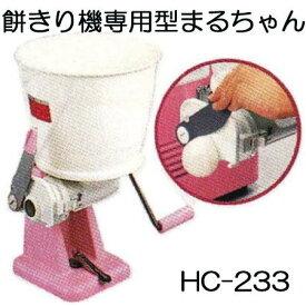 みのる産業 もちきり機 餅切機 まるちゃん まる餅くん HC-233