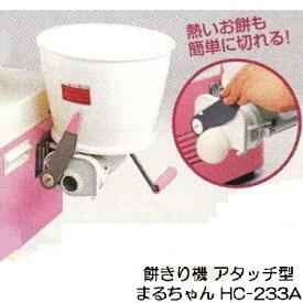 みのる産業 もちきり機 餅切機 まるちゃん まる餅くん HC-233Aアタッチ型 餅きり機