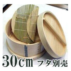 国産品 手造り 桧 ヒノキ 和セイロ 深型 1段 竹ス付き 尺(30cm) 三升用 丸せいろ 丸セイロ 和せいろ 30cm