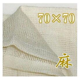 麻 ふかし布 セイロ敷き蒸し布 約70cm×70cm(2〜3升用) 麻100% セイロ敷布 (zmE2)