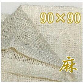 麻 ふかし布 セイロ敷布 約90cm×90cm(4〜5升用) 麻100% (zmE2)