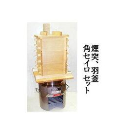 特選国産品 煙突付き 極厚かまど 羽釜30cm 桧ヒノキ 角セイロ9寸(27cm)3段重ね
