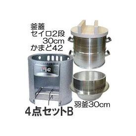 餅つき道具 餅つき用かまど 4点セットB 羽釜30cm 釜フタ 長生セイロ30cm2段 かまど42