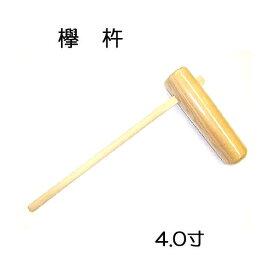 国産品 特選 欅 (けやき) の餅つき杵 4.0寸【大】[もちつき キネ きね 瀧商店]