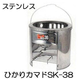 ステンレスかまど ひかりカマド 38型 SK-38 かまど単品[餅つき 炊き出し 竃 竈 もちつき 瀧商店]